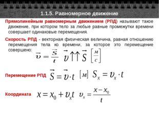1.1.5. Равномерное движение Прямолинейным равномерным движением (РПД) называю