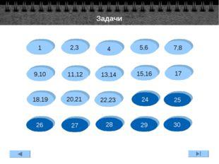 Задачи 1 2,3 4 5,6 7,8 9,10 11,12 13,14 15,16 17 18,19 20,21 22,23 24 25 26 2