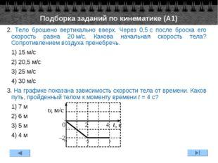 Подборка заданий по кинематике (А1) 2. Тело брошено вертикально вверх. Через