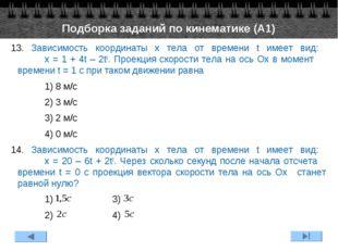 13. Зависимость координаты х тела от времени t имеет вид: x = 1 + 4t – 2t2.