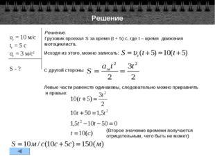 Решение Решение. Грузовик проехал S за время (t + 5) c, где t – время движени