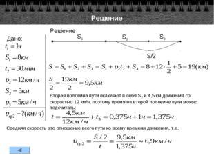 Решение Дано: Решение S1 S2 S3 S/2 Вторая половина пути включает в себя S3 и