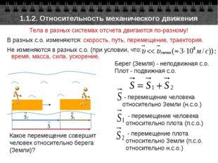 Тела в разных системах отсчета двигаются по-разному! В разных с.о. изменяются