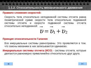 1.1.2. Относительность механического движения Правило сложения скоростей: Ск