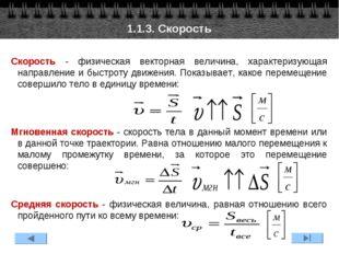 1.1.3. Скорость Скорость - физическая векторная величина, характеризующая нап