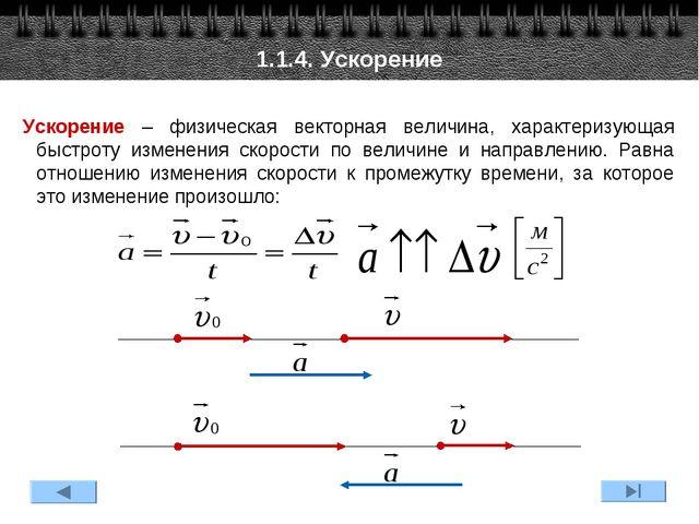 1.1.4. Ускорение Ускорение – физическая векторная величина, характеризующая б...