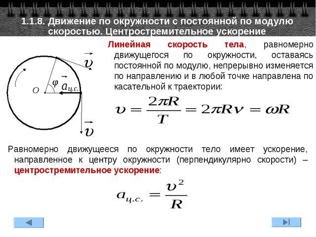1.1.8. Движение по окружности с постоянной по модулю скоростью. Центростремит...