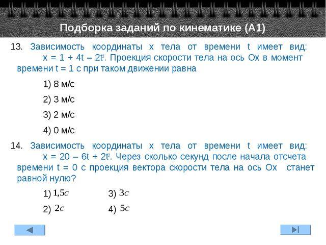 13. Зависимость координаты х тела от времени t имеет вид: x = 1 + 4t – 2t2....