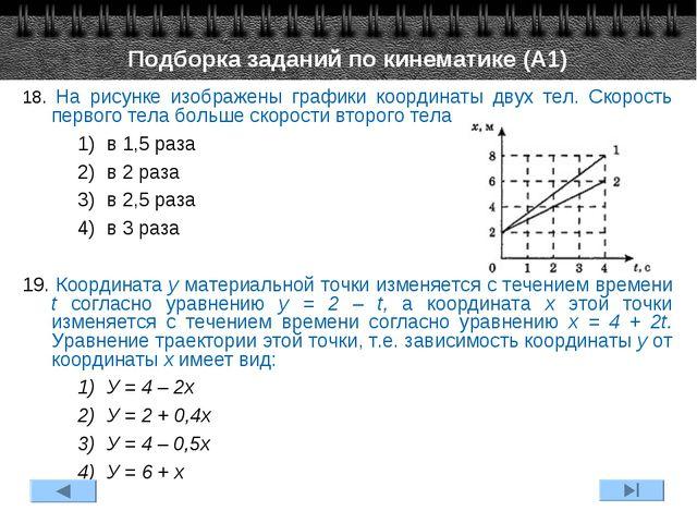 18. На рисунке изображены графики координаты двух тел. Скорость первого тела...