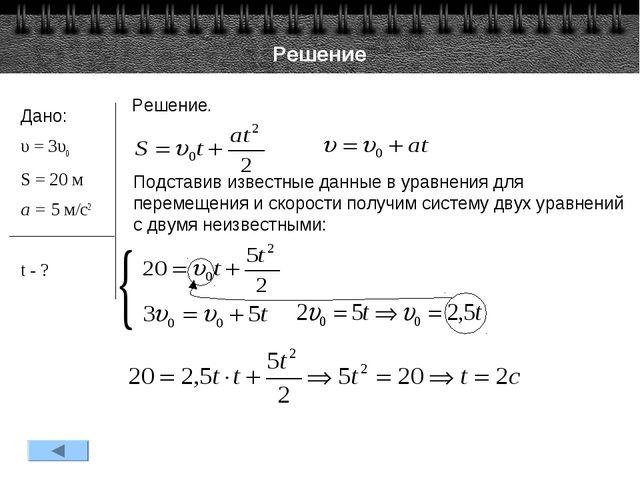 Решение Дано: υ = 3υ0 S = 20 м a = 5 м/с2 t - ? Решение. Подставив известные...
