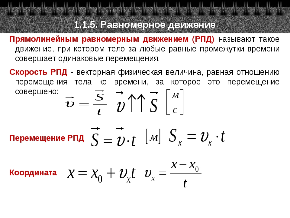 1.1.5. Равномерное движение Прямолинейным равномерным движением (РПД) называю...