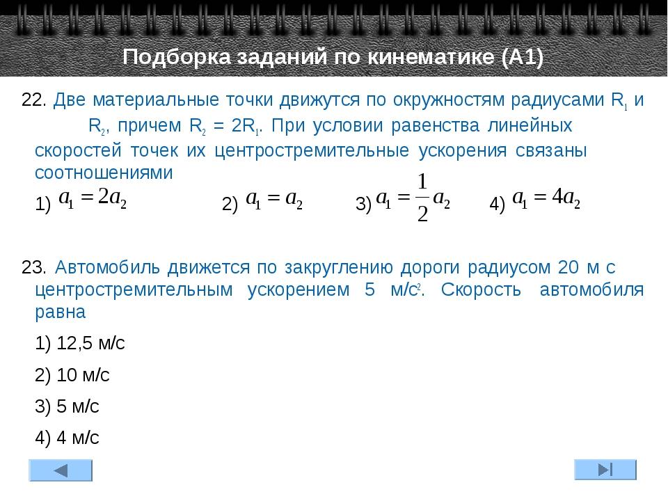 22. Две материальные точки движутся по окружностям радиусами R1 и R2, причем...