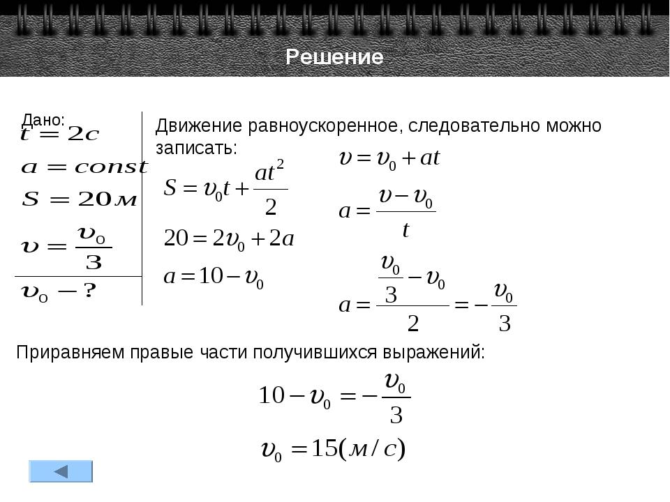 Решение Дано: Движение равноускоренное, следовательно можно записать: Приравн...