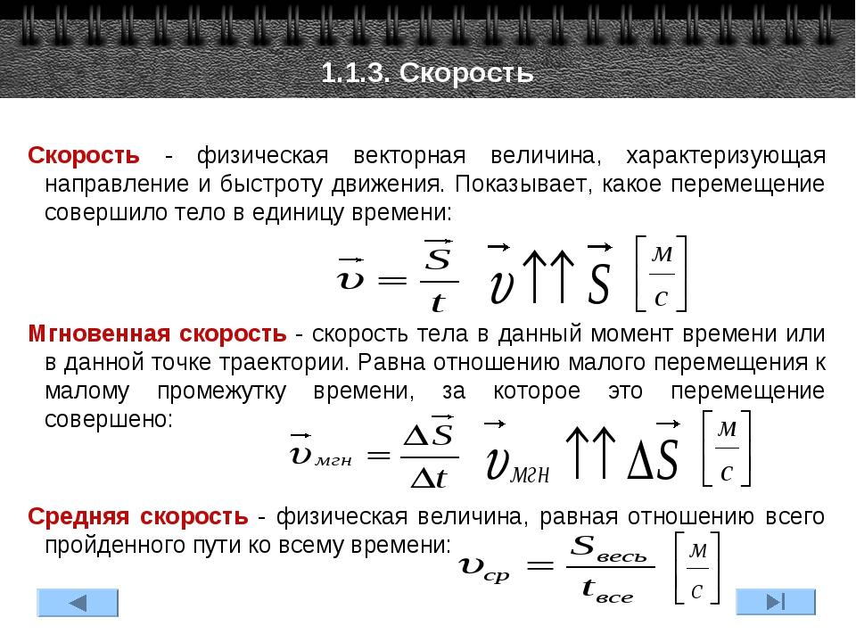 1.1.3. Скорость Скорость - физическая векторная величина, характеризующая нап...