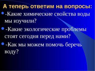 А теперь ответим на вопросы: -Какие химические свойства воды мы изучили? -Как