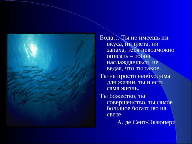 Вода… Ты не имеешь ни вкуса, ни цвета, ни запаха, тебя невозможно описать –...