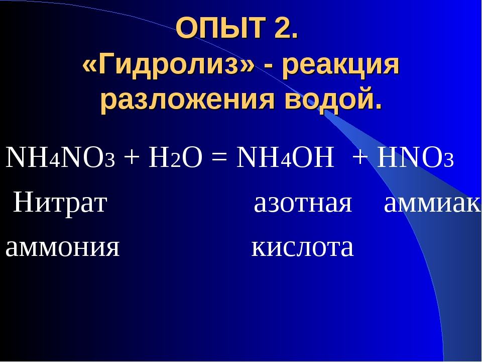 ОПЫТ 2. «Гидролиз» - реакция разложения водой. NH4NO3 + H2O = NH4OH + HNO3 Ни...