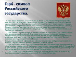 Слово «герб» пришло в русский язык в 16-17 вв. В его основе лежит немецкое e