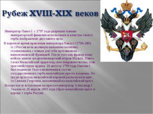 Император Павел I с 1797 года разрешил членам императорской фамилии использо