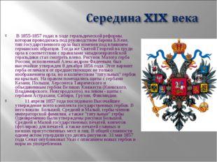 В 1855-1857 годах в ходе геральдической реформы, которая проводилась под рук
