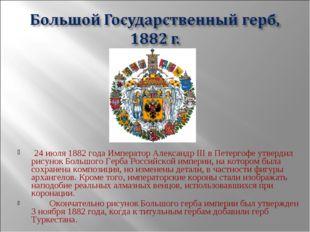 24 июля 1882 года Император Александр III в Петергофе утвердил рисунок Больш