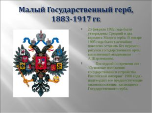 23 февраля 1883 года были утверждены Средний и два варианта Малого герба. В я