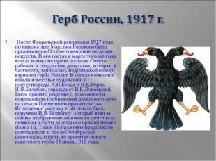 После Февральской революции 1917 года по инициативе Максима Горького было ор