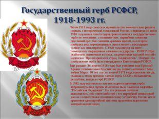 Летом 1918 года советское правительство окончательно решило порвать с истори