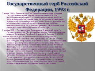 5 ноября 1990 г. Правительство РСФСР приняло постановление о создании Государ