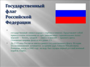 Госуда́рственный флаг Росси́йской Федера́ции — её официальный государственный