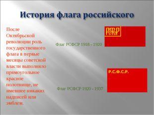 После Октябрьской революции роль государственного флага в первые месяцы совет