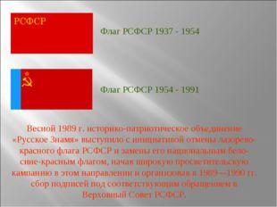 Флаг РСФСР 1937 - 1954 Флаг РСФСР 1954 - 1991 Весной 1989 г. историко-патриот