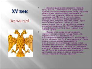 Первый герб  Время правления великого князя Ивана III (1462-1505 гг.) -