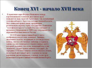 В правление царя Федора Ивановича между коронованными головами двуглавого ор