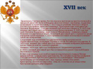Закончилось Смутное время, Россия отразила претензии на престол польской и ш
