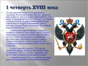 В годы правления Петра I в государственную геральдику России вошла новая эмб