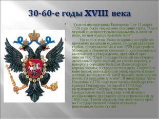 Указом императрицы Екатерины I от 11 марта 1726 года было закреплено описани