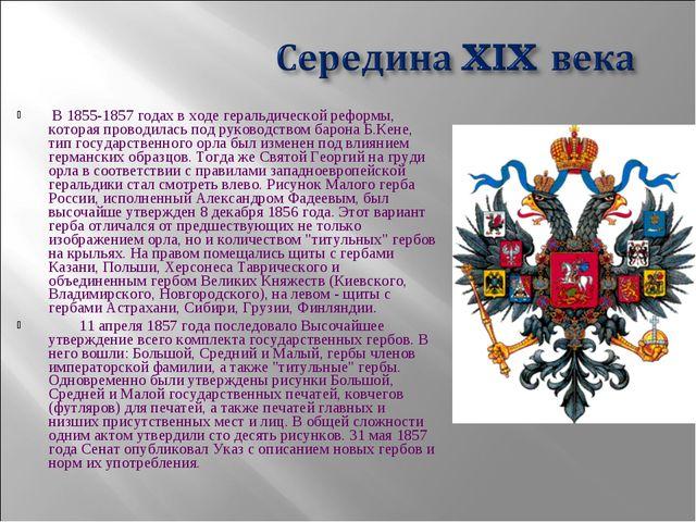 В 1855-1857 годах в ходе геральдической реформы, которая проводилась под рук...