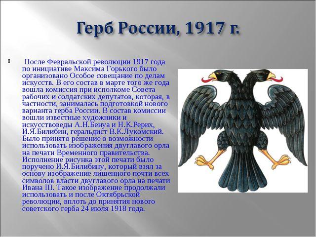 После Февральской революции 1917 года по инициативе Максима Горького было ор...