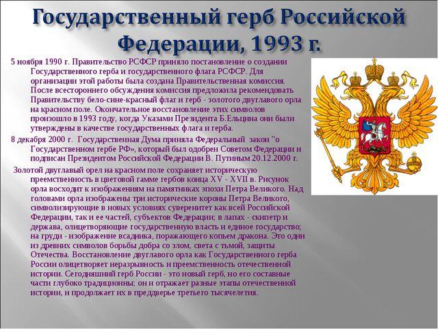 5 ноября 1990 г. Правительство РСФСР приняло постановление о создании Государ...