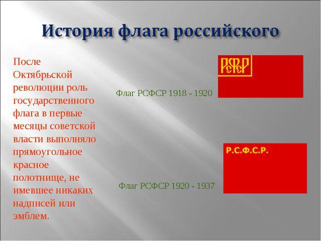 После Октябрьской революции роль государственного флага в первые месяцы совет...