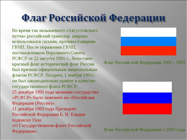 Во время так называемого «Августовского путча» российский триколор широко исп...