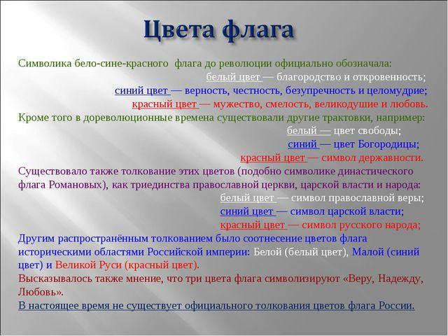 Символика бело-сине-красного флага до революции официально обозначала:...