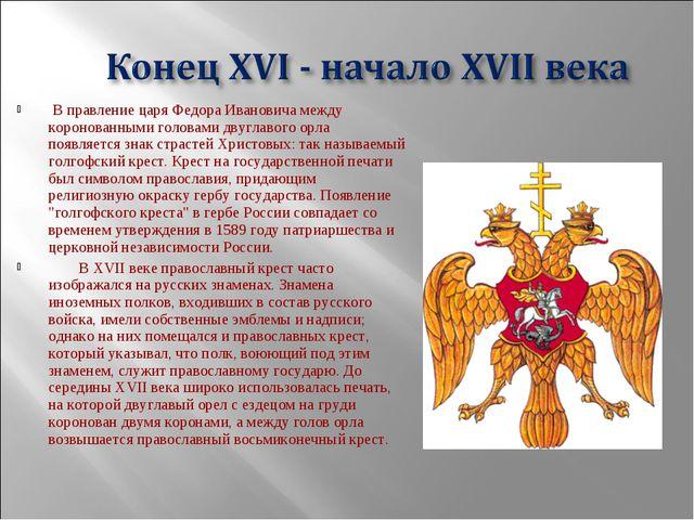 В правление царя Федора Ивановича между коронованными головами двуглавого ор...
