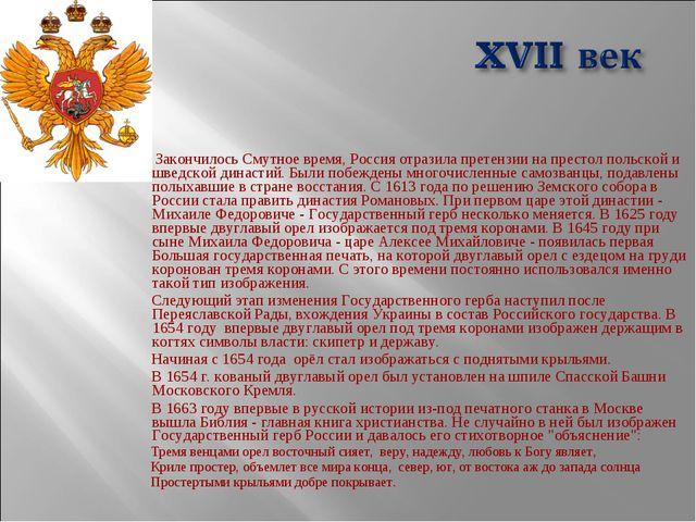 Закончилось Смутное время, Россия отразила претензии на престол польской и ш...