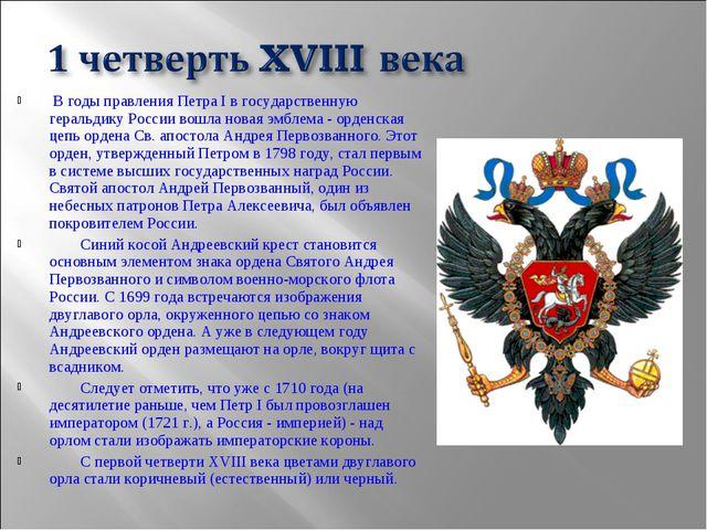 В годы правления Петра I в государственную геральдику России вошла новая эмб...