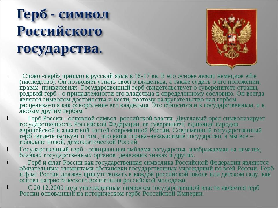 Слово «герб» пришло в русский язык в 16-17 вв. В его основе лежит немецкое e...