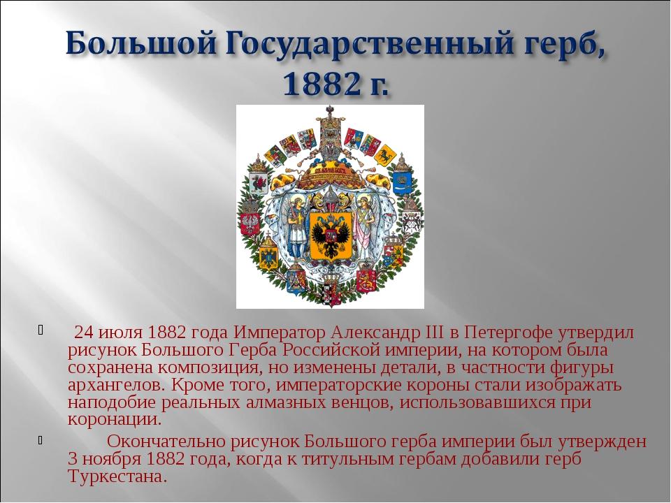 24 июля 1882 года Император Александр III в Петергофе утвердил рисунок Больш...