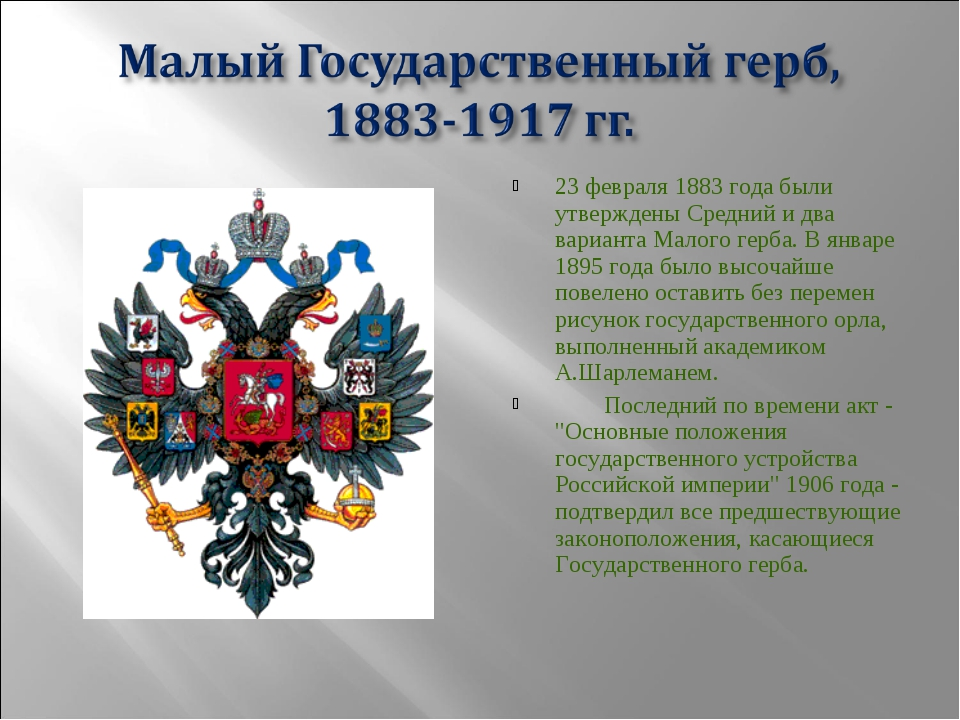 23 февраля 1883 года были утверждены Средний и два варианта Малого герба. В я...