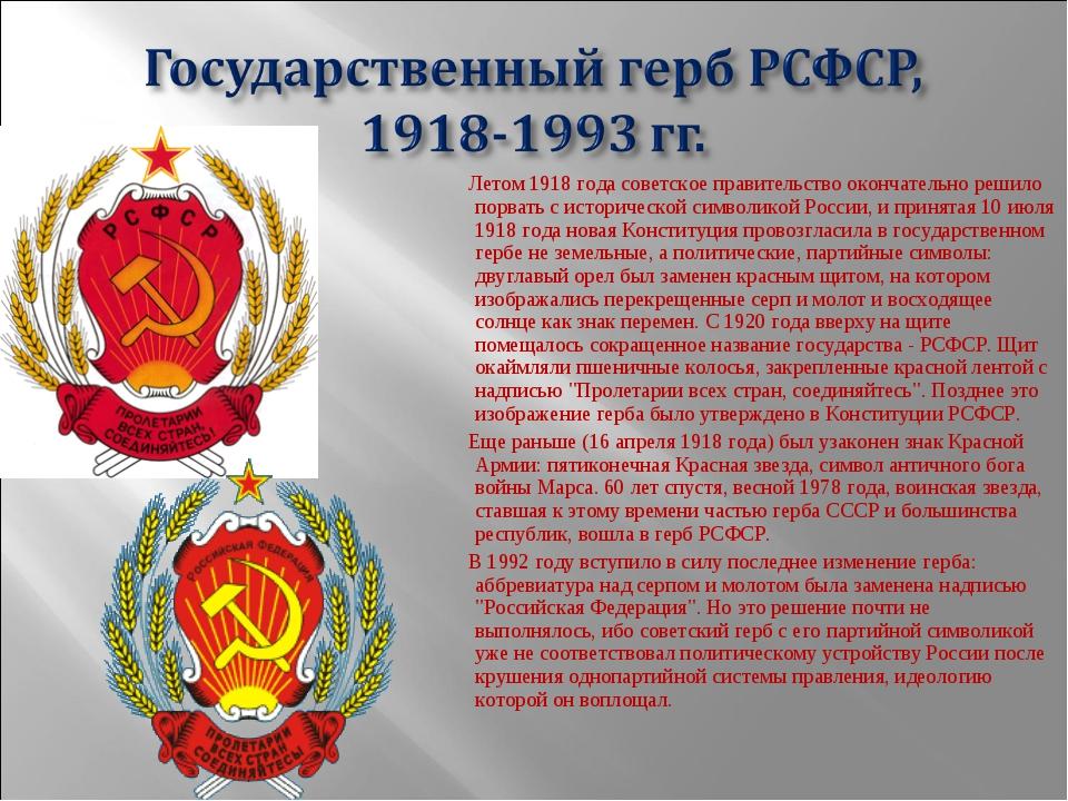 Летом 1918 года советское правительство окончательно решило порвать с истори...